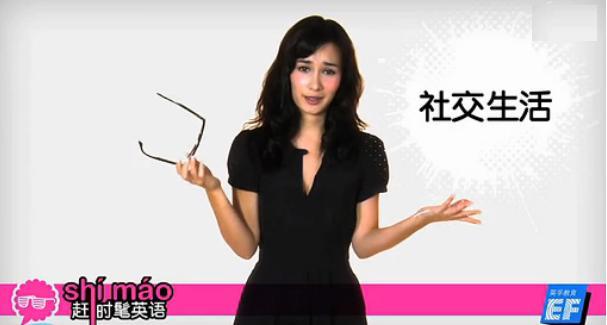 宅女英语怎么说?