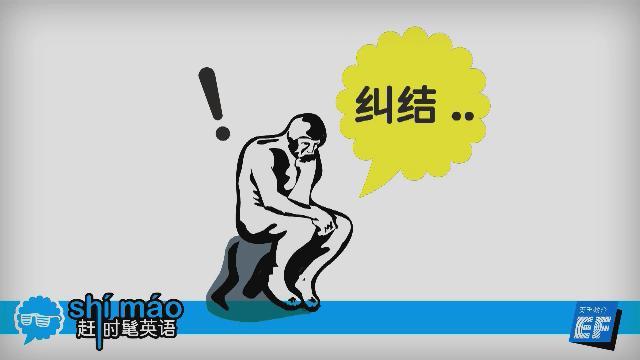 纠结英语怎么说?