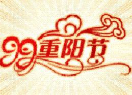 重阳节的英文怎么说?